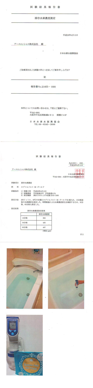 エプソムソルトH2ゴールド、第三者機関による溶存水素濃度測定結果/岩塩問屋・楽天市場