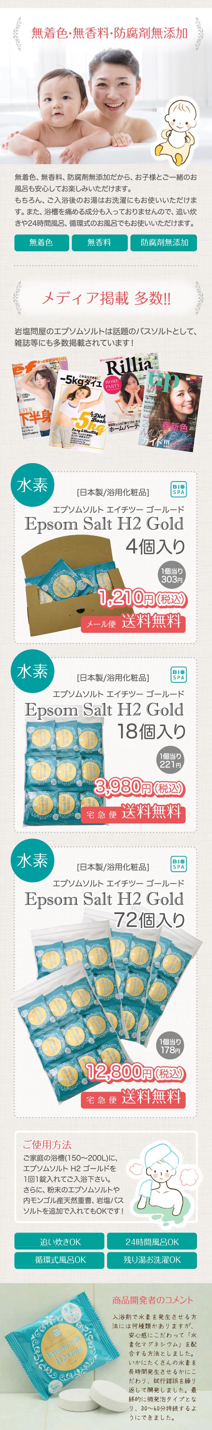 水素の出るエプソムソルトH2ゴールド