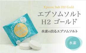 水素の出るエプソムソルト