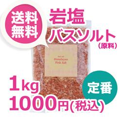 送料無料、岩塩バスソルト正規品1kgパック