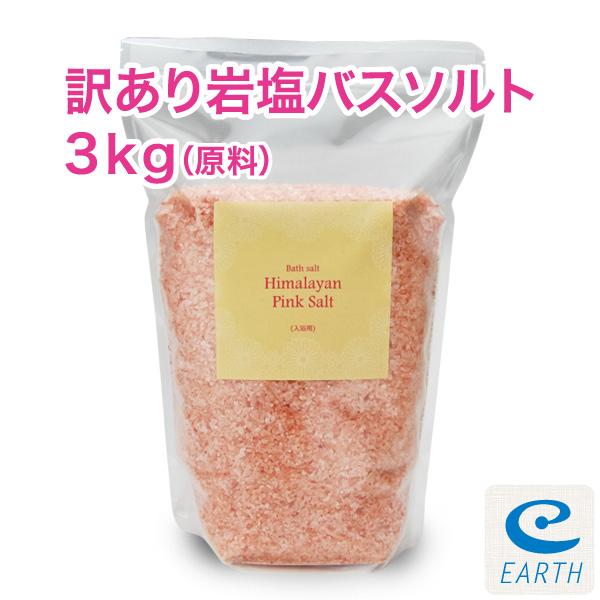訳あり岩塩バスソルト1kg×3袋セット 合計3kg