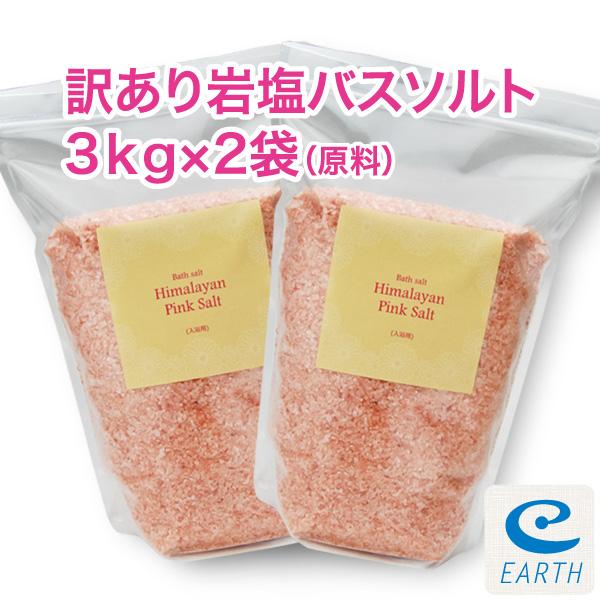 訳あり岩塩バスソルト1kg×5袋セット 合計5kg