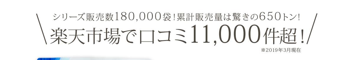 楽天市場で口コミ5000件突破の実力!