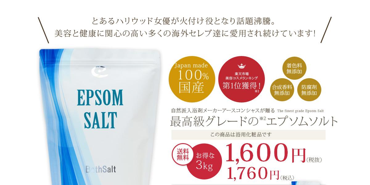 最高級グレード、お得な国産エプソムソルト3kgパック