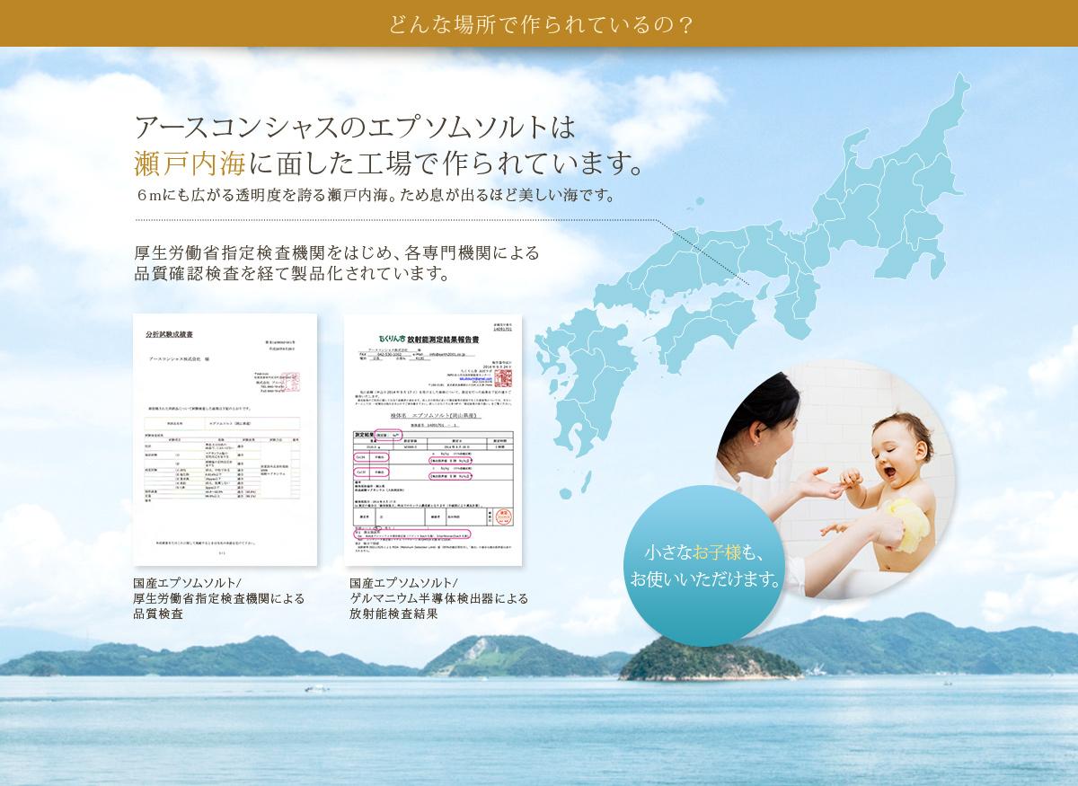 アースコンシャスのエプソムソルトは岡山県産100%。各種分析試験を行い、安全性の確認をしています。