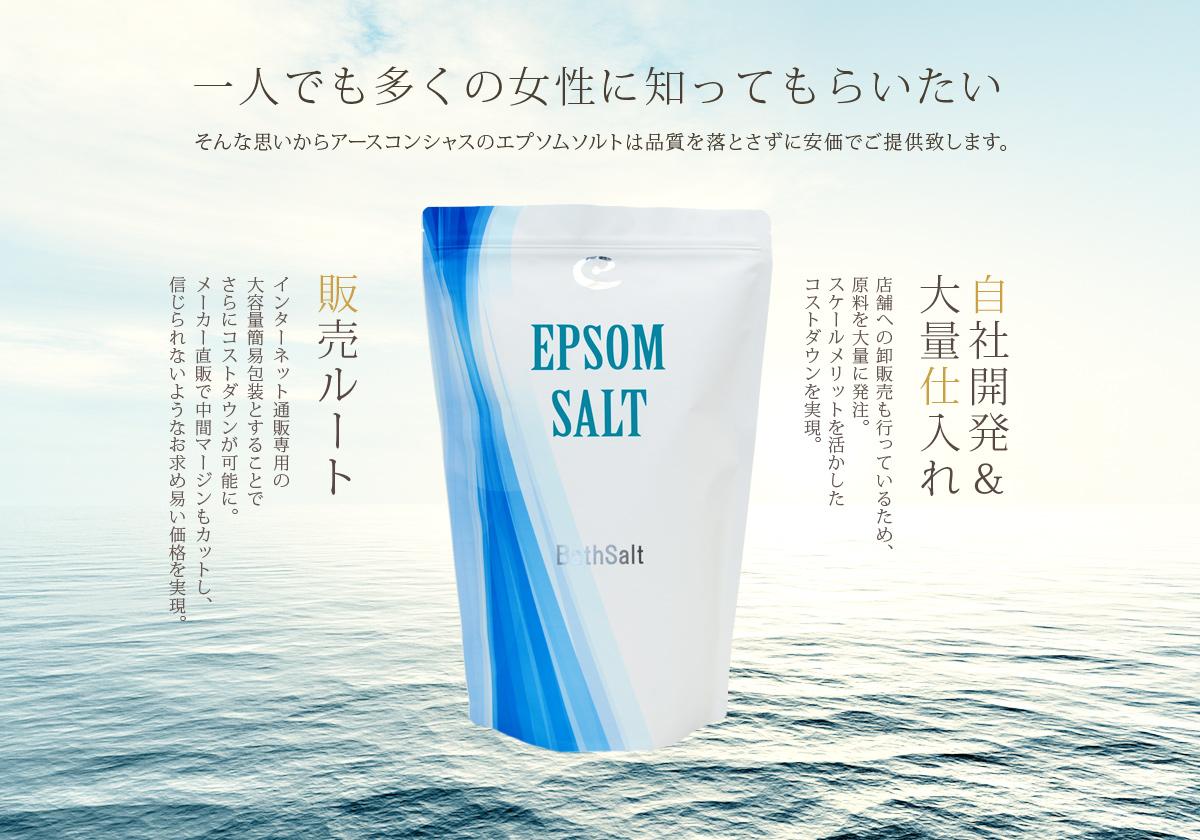当店のエプソムソルトは大容量簡易包装のインターネット限定商品。お気兼ねなく使えるリーズナブルなプライスです。