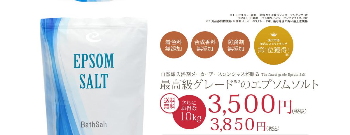 さらにお得な国産エプソムソルト大容量10kgパック