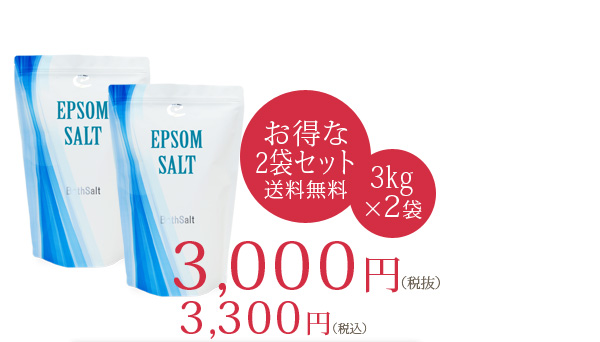 お試しに最適な国産エプソムソルト1kgパック