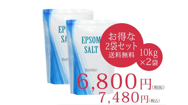 便利な小分けタイプ、国産エプソムソルト10kgx2袋セット