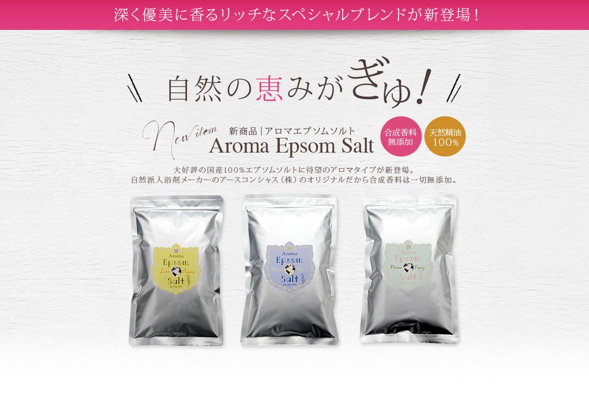 天然香料100%のアロマ・エプソムソルトも好評発売中です。