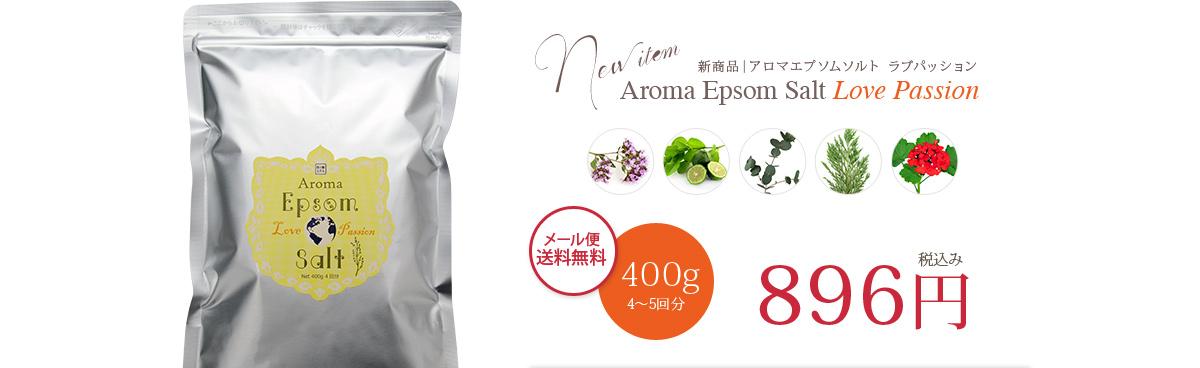 気分が明るくなる、情熱的な柑橘系の香り、アロマ・エプソムソルト「ラブパッション」400g