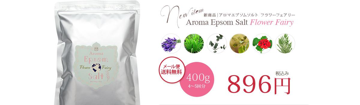 花の妖精をイメージした女性的で優雅な香り、アロマ・エプソムソルト「フラワーフェアリー」400g