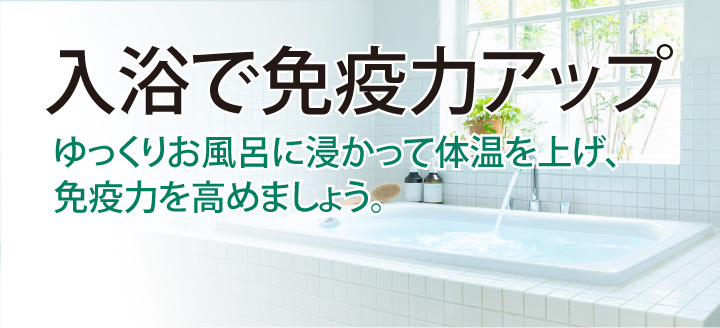 入浴で免疫力アップ