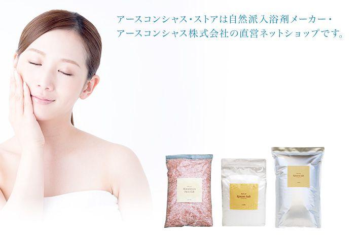 アースコンシャス・ストアは自然派入浴剤メーカーアースコンシャス株式会社の直営ネットショップです。