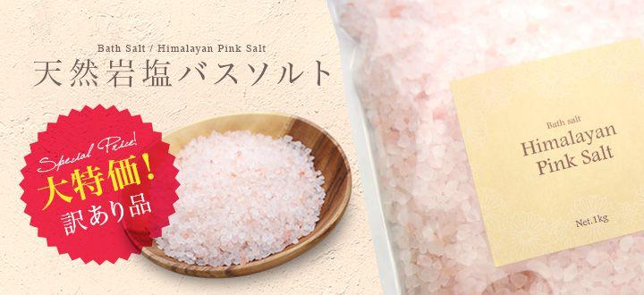 天然岩塩バスソルト