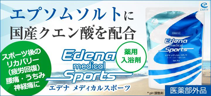 薬用入浴剤(医薬部外品)のエプソムソルト エデナメディカルスポーツ