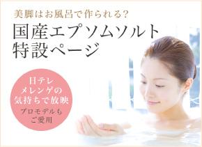 日本テレビ「メレンゲの気持ち」で放映されました。トップモデルの菜々緒さんも愛用の「アースコンシャスのエプソムソルト」です